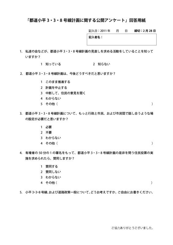 1104shigisen_openletter_2.jpg