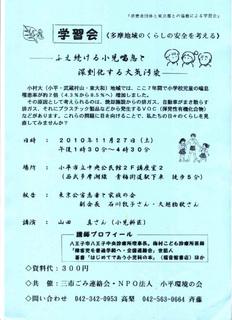 2010年11月27日学習会チラシ.jpg