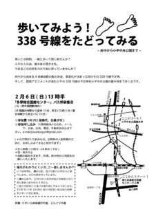 20110206aruku.jpg