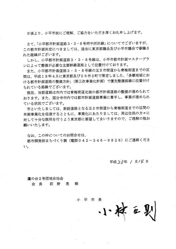 110117sichokaito_2godanchi2.jpg
