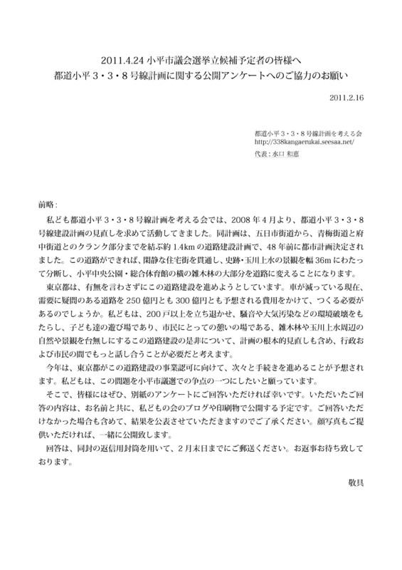 1104shigisen_openletter_1.jpg