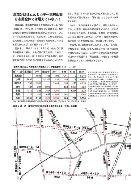 338号線計画を検証する-最終2.jpg