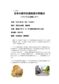 338水島氏講演会201209.jpg