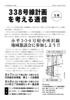 338news5-1web.jpg