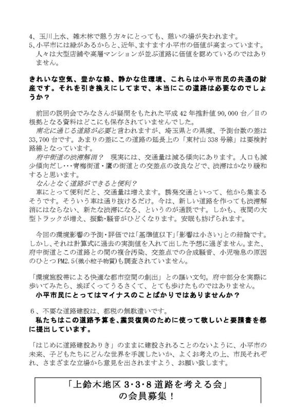 kamisuzuki_news_2.jpg